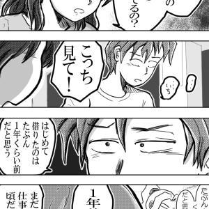 作成中「ガスト会議その5」①(蜂谷さん31)