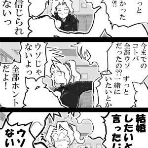 作成中「ガスト会議その5」②(蜂谷さん31)