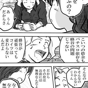 作成中「ガスト会議7」①②③④(蜂谷さん33)