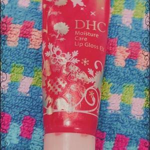 DHC モイスチュアケアリップグロス【脂漏性皮膚炎のメイクアップ】