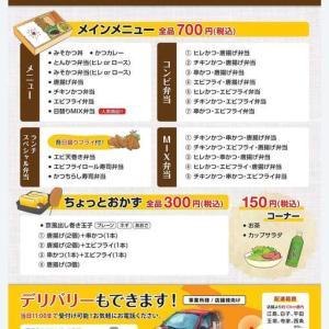8/2(日)日替わりmix弁当のご案内 三重県鈴鹿市とんかつ和とん