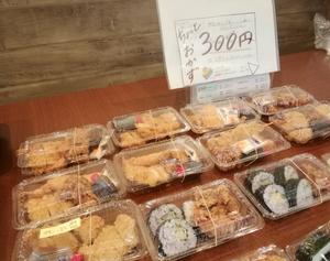 【テイクアウトOK!】今日のちょっとおかず税込300円 ~お弁当 鈴鹿市 とんかつ和とん~ 鈴鹿市プレミアム付商品券すずまる使えます
