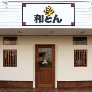 【お弁当 三重県鈴鹿市 とんかつ和とん】とんかつ和とんに新しく 『生姜焼き丼』 が登場!