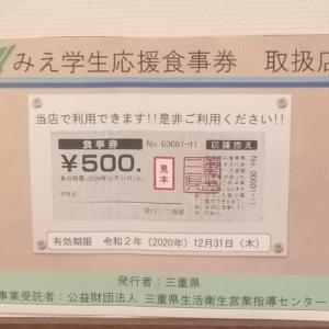 【お弁当 三重県鈴鹿市 とんかつ和とん】三重県学生応援食事券使えます。