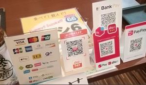 【お弁当 三重県鈴鹿市 とんかつ和とん】各種QR決済・カード決済対応しています。配達先でのご利用も可能ですのでご利用ください。