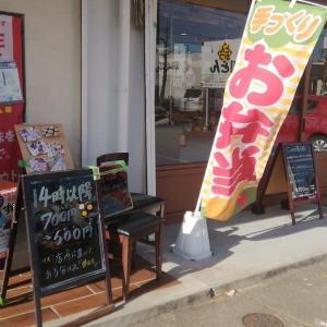 【とんかつ和とんのお得な情報】14:00以降 店内にあるお弁当に限り 700→500円(税込)とさせていただきます。どうぞよろしくお願いいたします。