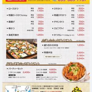 おうちでお店の味を 各種単品お弁当テイクアウトできます。テイクアウトメニューのご案内