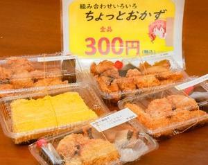 ちょっとおかず300yen もう一品に #鈴鹿お弁当 #鈴鹿テイクアウト #和とん