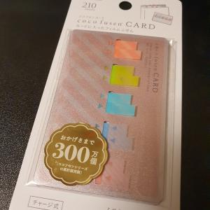 ココフセン カード