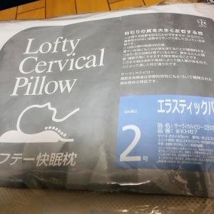 ロフテー 快眠枕