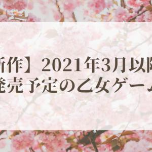 【新作】2021年3月以降に発売予定の乙女ゲーム