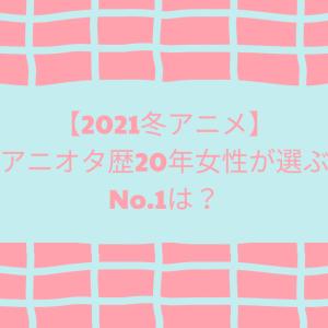 【2021冬アニメ】アニオタ歴20年女性が選ぶNo.1は?