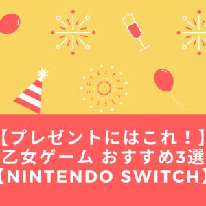 【プレゼントにはこれ!】乙女ゲーム おすすめ3選【Nintendo Switch】