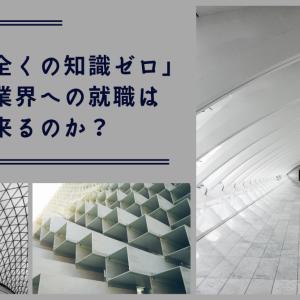 「文系・全くの知識ゼロ」で建築業界への就職は出来るのか?