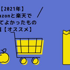 【2021年】Amazonと楽天で買ってよかったもの10選【オススメ】