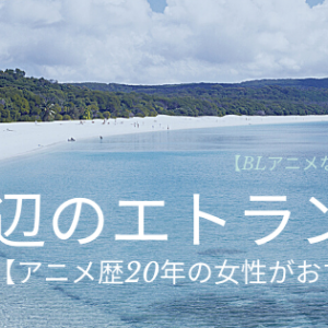 【BLアニメならこれ!】海辺のエトランゼ【アニメ歴20年の女性がおすすめ】