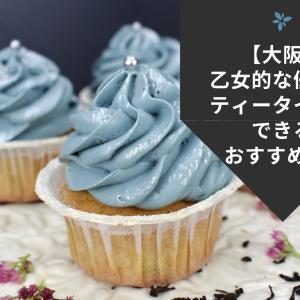 【大阪】乙女的な優雅なティータイムができる おすすめ2店