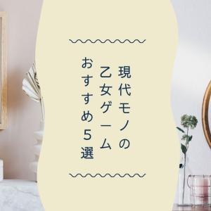 やってよかった!現代モノの乙女ゲーム おすすめ5選【Switch】