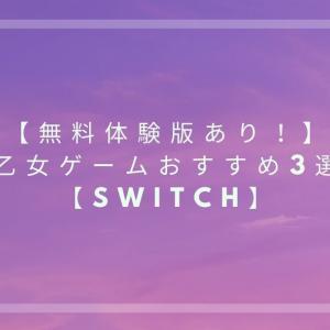【無料体験版あり!】乙女ゲームおすすめ3選【Switch】