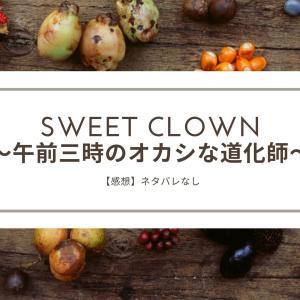 【感想】SWEET CLOWN ~午前三時のオカシな道化師~【ネタバレなし】