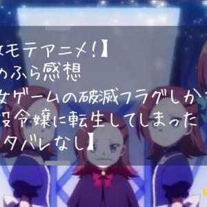 【激モテアニメ!】はめふら感想・乙女ゲームの破滅フラグしかない悪役令嬢に転生してしまった【ネタバレなし】