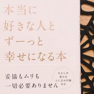 【ANNA】本当に好きな人とずーっと幸せになれる本。