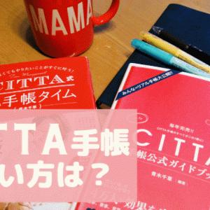 CITTA手帳の使い方!シンプルな書き方で忙しい毎日と心を整えよう