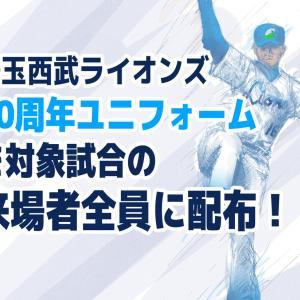 ライオンズ70周年ユニフォームを来場者全員に配布!【埼玉西武ライオンズ】