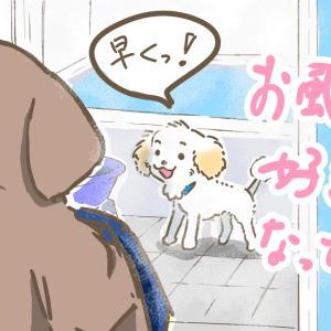 犬の多頭飼い暮らし漫画:おまけイラスト②【お風呂が好きになった】