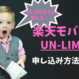 【初心者向け】楽天モバイル アンリミット(UN-LIMIT)の申し込み方法を解説