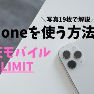 【最新版】楽天アンリミットでiPhoneを使う方法【写真を見ればできる】