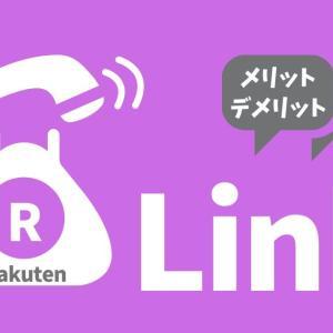 【IOS非対応】Rakuten Link(楽天リンク)をレビューする【メリットとデメリット】