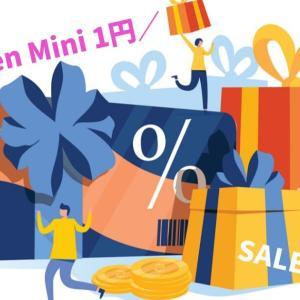 【注意点有り】楽天アンリミット Rakuten Miniを1円で購入する方法