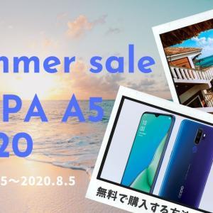 【期間限定】楽天モバイル OPPA A5 を無料で購入する方法【夏の大特価キャンペーン】