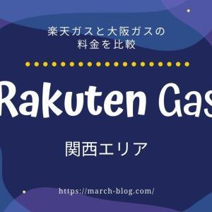 【最新版】楽天ガスと大阪ガスの料金を徹底比較【電気セット料金も比較】