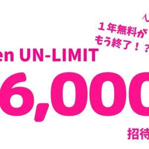 【2月】楽天アンリミットの最新キャンペーン情報【一番お得に申し込む方法・招待コード付き】