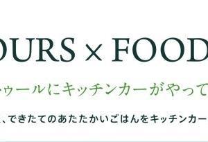 【2020年12月カレンダー】晴海ドゥ・トゥール前のキッチンカー「FOODWAGON」情報