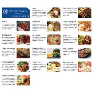【2020年9月カレンダー】ティアロレジデンス前のキッチンカー営業「ビストロティアロ」情報