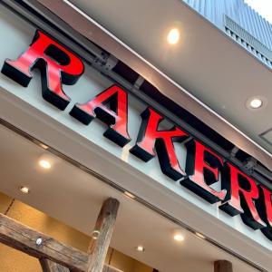 豊洲ららぽーとの「RAKERU」が2020年9月27日で閉店!惜別でたくさん食べてきました