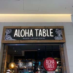 テラス席のソファーが気持ちいい!ららぽーと豊洲3「ALOHA TABLE」でハワイ料理を堪能!