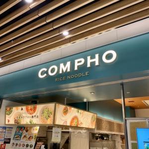 見た目はほぼ、とんこつラーメン?ららぽーと豊洲3の「COMPHO」の豆乳明太子フォーが絶品!