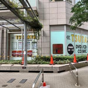 閉店セールでDVDが1枚440円から!TSUTAYA勝どき店が2020年12/20に閉店予定