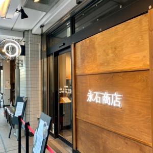 2021年1月12日オープン!晴海トリトンスクエア2階の「大衆酒場 永石商店」で肉そばランチ