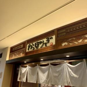 おかずが選べる和風定食が860円でいただける!晴海トリトンの「かっぽうぎ 」でランチ