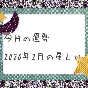 今月の運勢 アストロジェミナスの2020年2月の星占い