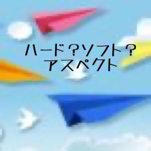 【やさしい西洋占星術講座】アスペクトで見る、私の人生、波乱型?平和型?