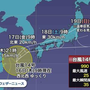 【警戒】台風14号チャンスーが台風のまま西日本を直撃の恐れあり!