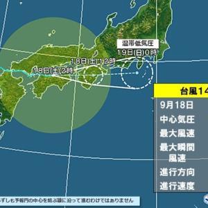 台風一過で晴れているところもあるようです