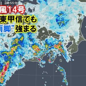 台風の影響で道路が冠水している地域もあるようです