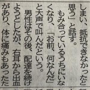 秋田で75歳新聞配達員の男性が熊を撃退!